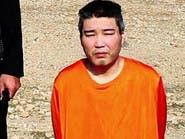 """إذاعة داعش تؤكد """"ذبح"""" الرهينة الياباني يوكاوا"""