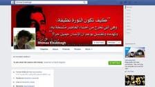 النائب العام المصري يحقق في مقتل الناشطة شيماء