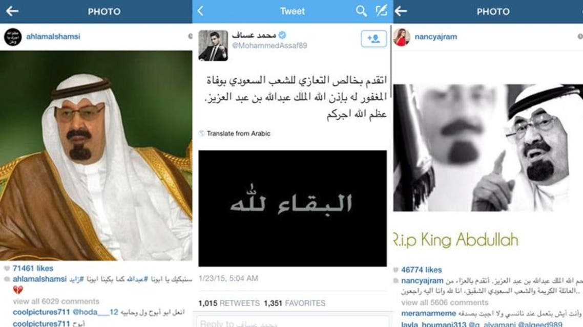 تغريدات الفنانين حول وفاة الملك عبد الله السعودي