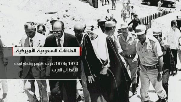 October War and oil embargo United States Saudi Arabia AA