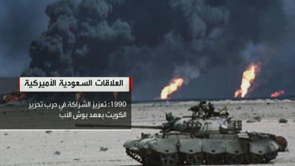 United States Saudi Arabia Iraq First Gulf war AA