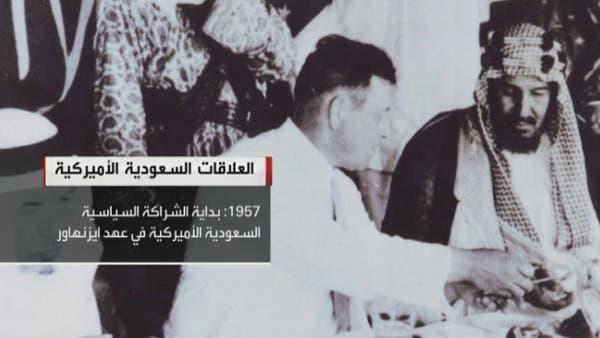 Beginning of partnership between U.S. Saudi under Eisenhower AA