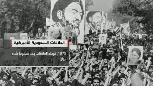 Fall of Shah Islamic Republic Saudi Arabia United States AA