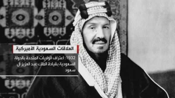 Saudi King Abdulaziz Al Saud United States AA