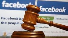 'فیس بک' پر گستاخانہ صفحات بند کئے جائیں: ترک عدالت