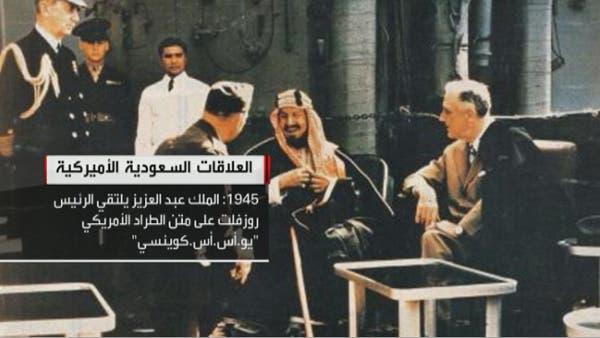 Saudi King meets Roosevelt United States AA