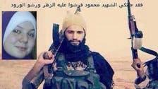 """""""رقص سے موت تک"""" داعشی دوشیزہ کی داستان محبت!"""