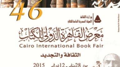 السعودية ضيف شرف معرض القاهرة للكتاب هذا العام