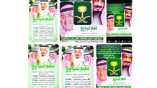 سوشل میڈیا پر بھی شاہ سلمان بن عبدالعزیز کی بیعت جاری