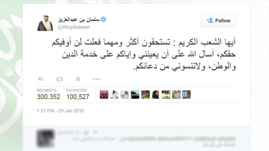 تغريدة الملك سلمان عبر تويتر: الشعب السعودي يستحق أكثر