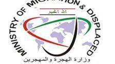 العراق.. وزارة الهجرة تعلن عودة 3482 كفاءة علمية