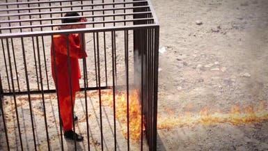 داعش يعدم الطيار الأردني بحرقه حيّاً