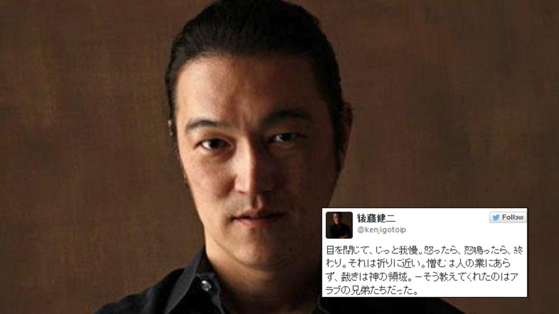 Kenji Goto Twitter