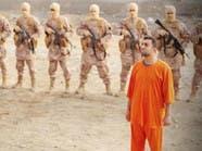 إدانات عربية واسعة وتضامن مع الأردن إثر قتل الكساسبة