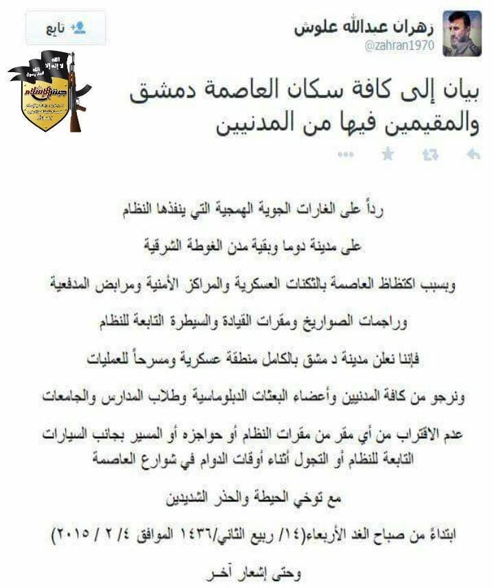 بيان جيش الإسلام حول قصف دمشق