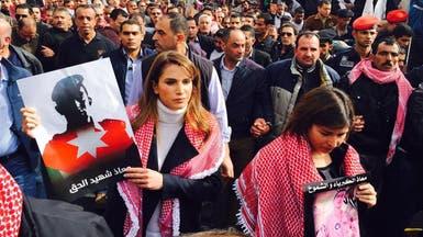 مسيرات منددة بقتل الكساسبة بمشاركة الملكة رانيا