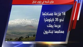 ما هي مزارع شبعا في جنوب لبنان؟