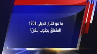 ماهو القرار الدولي 1701 المتعلق بجنوب لبنان؟