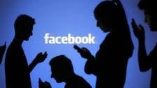 """أكثر من مليار مستخدم لـ""""فيسبوك"""" في يوم واحد"""