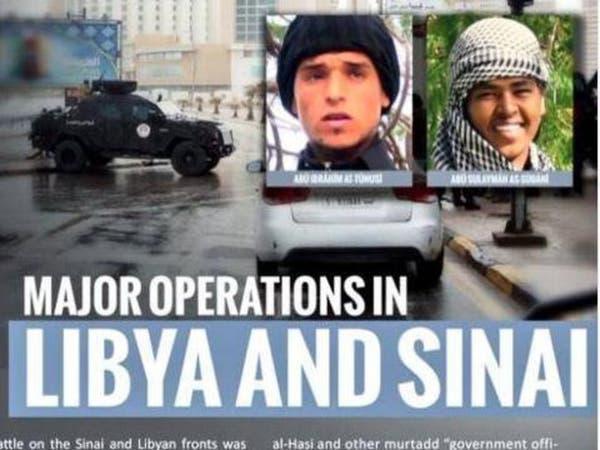 """""""دابق"""" الداعشية تتحدث عن تصعيد التنظيم في ليبيا ومصر"""
