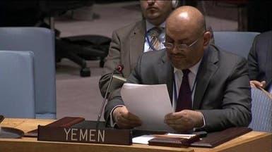 اليمن.. مجلس الأمن الدولي يخفق في إدانة الحوثيين