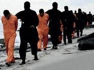 مجلس الأمن يدين مقتل 21 مصريا ويطالب بمحاكمة القتلة