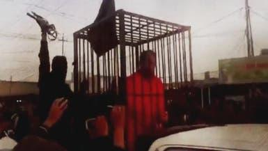 داعش يكرر سيناريو الكساسبة ويضع أكرادا بأقفاص حديدية