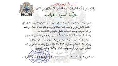 """""""أسود الفرات"""" تعلن النفير العام ضد """"داعش"""" بريف حلب"""