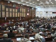 اليمن.. اتفاق مبدئي على توسيع مجلس النواب وليس حله