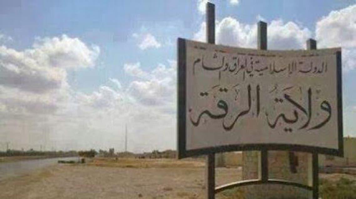 ولاية الرقة - داعش 3