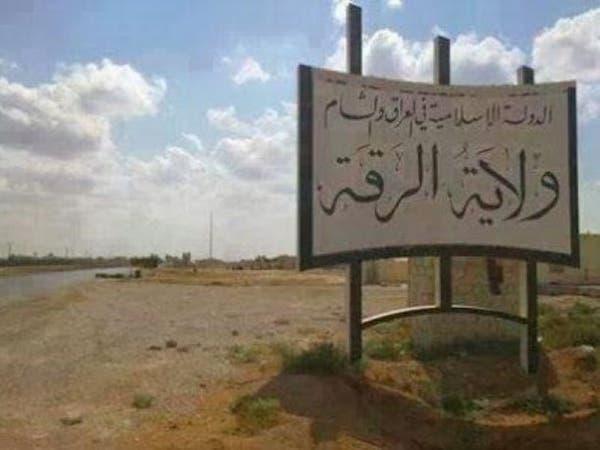 داعش يعدم 4 شبان في الرقة بعد اتهامهم بالتجسس