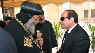 السيسي يقدم العزاء للبابا تواضروس بالكاتدرائية