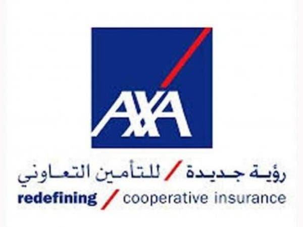 أكسا للتأمين تقترح توزيع 35 مليون ريال على مساهميها