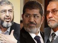 تعرف على الممتلكات الخاصة لقادة الإخوان في مصر