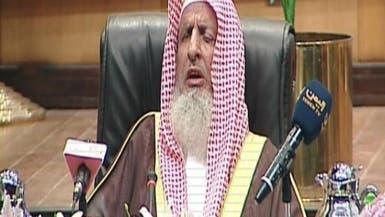 """مفتي السعودية يحذر من المبالغة بـ""""الديات"""": لا أوصي بهذا"""