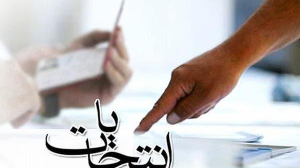 Image result for «انتخابات»