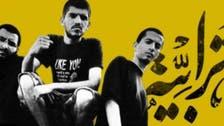 فرقة أردنية تقاضي نتنياهو لاستخدام أغنية في حملته