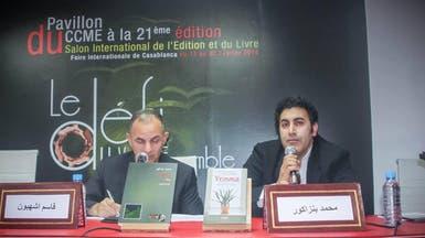 """""""يما"""".. رواية تكرم الأمهات المغربيات في المهجر"""