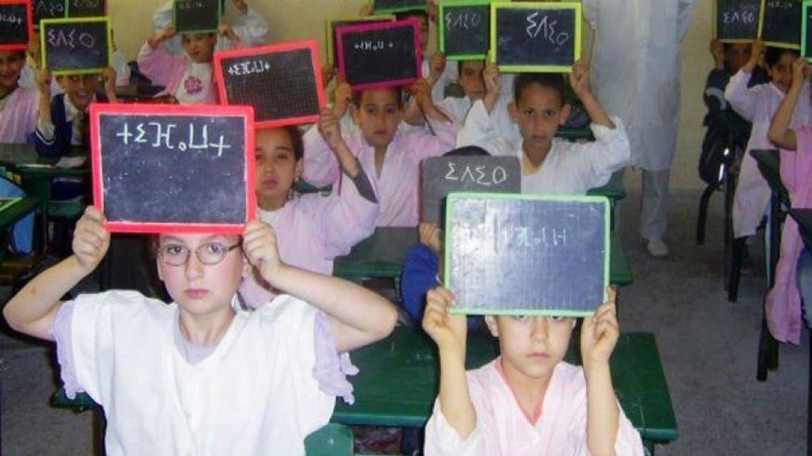 تعليم الامازيغية