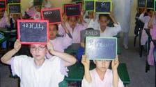 وزيرة التربية الجزائرية تنتقد تراجع تعليم الأمازيغية