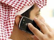 إقرار خفض تدريجي لأسعار المكالمات بين دول الخليج