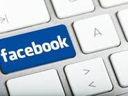 فيسبوك يقدم اختصارات تفاعل بلوحة المفاتيح بدون ماوس