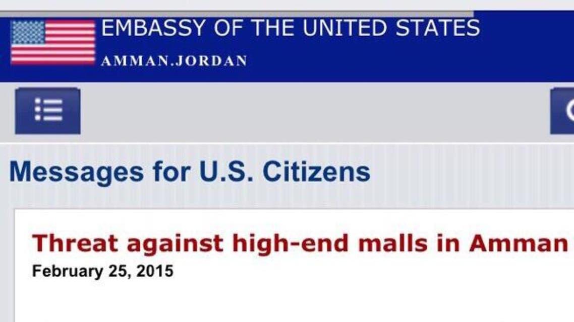 رسالة السفارة الأميركية إلى رعاياها بالأردن