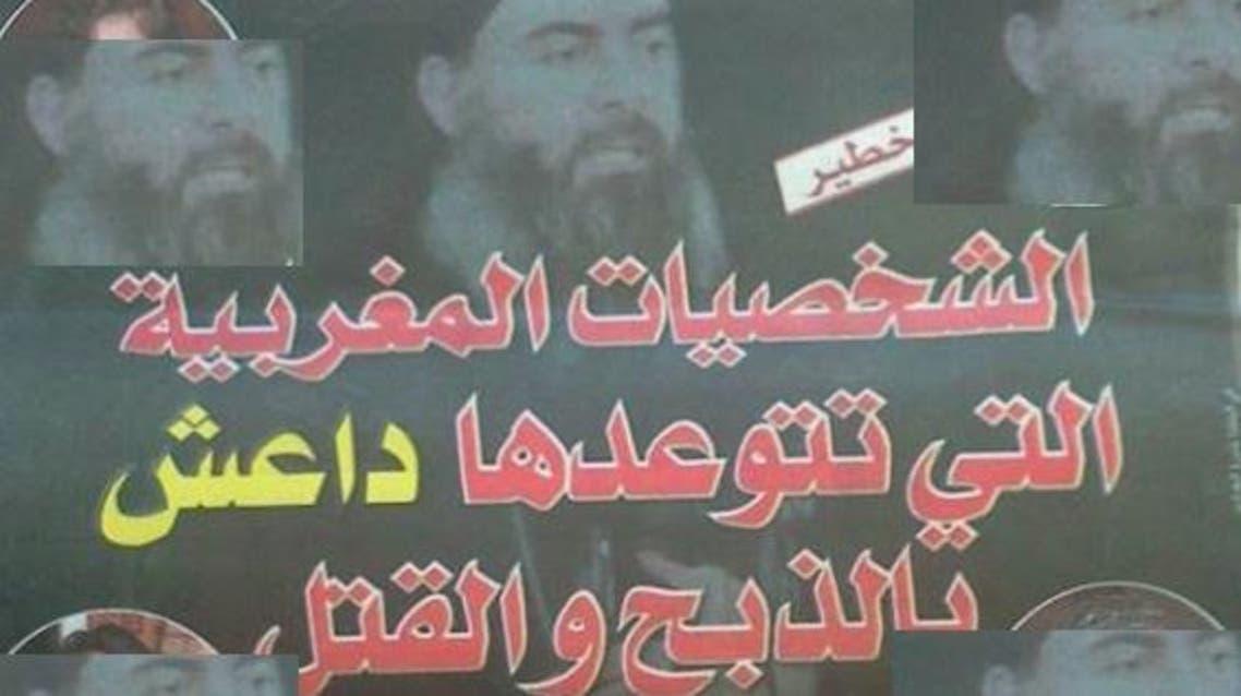 داعش يتوعد شخصيات مغربية