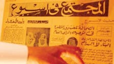 Pages from Saudi history on show at Jeddah Festival