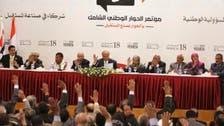 الحراك الجنوبي يدعو إلى نقل الحوار الوطني خارج اليمن