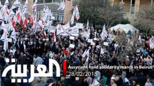 Assyrians hold solidarity march in Beirut