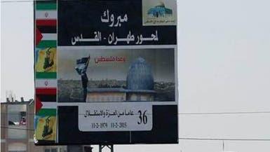 غزة تحت مظلة التشيع والولي الفقيه