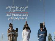 لجنة أممية تتهم #إيران بالتضييق على حرية التعبير