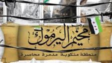 سكان مخيم اليرموك تحت مطرقة الموت جوعاً